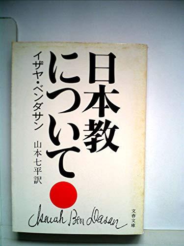 日本教について (文春文庫 155-1)