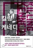 Killing Kennedy (Korean Edition)