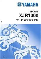 ヤマハ XJR1300/XJR1300SP(5EA/5UX) サービスマニュアル/整備書/基本版 QQS-CLT-000-5EA
