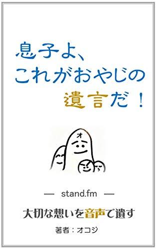 息子よ、これがおやじの遺言だ!: ―stand.fm― 大切な想いを音声で遺す