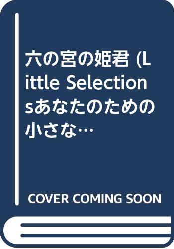 六の宮の姫君 (Little Selectionsあなたのための小さな物語)