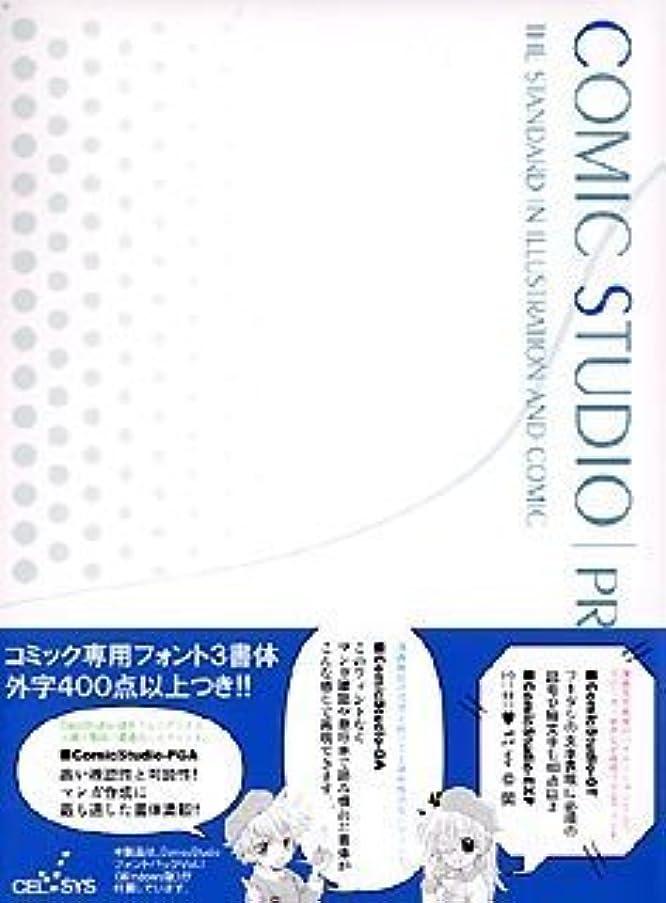 気付く石炭割り込みComicStudio Pro Ver.2.0 フォントモデル Windows版