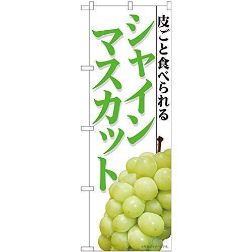 のぼり シャインマスカット白背景 MTM 81285 [並行輸入品]