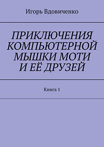 Приключения компьютерной мышки Моти иеёдрузей: Книга1 (Russian Edition)