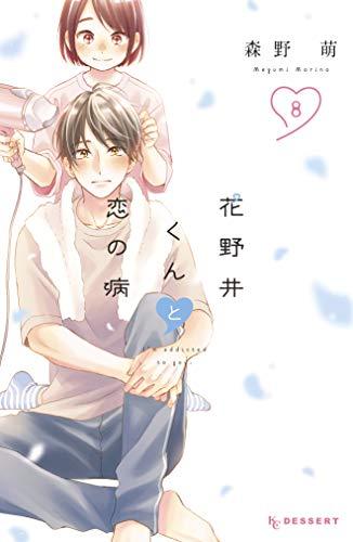 花野井くんと恋の病(8) (デザートコミックス)