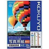 (まとめ) コクヨ インクジェットプリンター用 写真用紙 印画紙原紙 高光沢 A3 KJ-D12A3-20 1冊(20枚) 【×2セット】