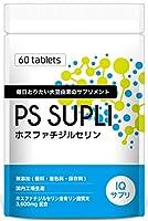 ホスファチジルセリン PSサプリ ビタミン サプリメント PS SUPLI 120mg