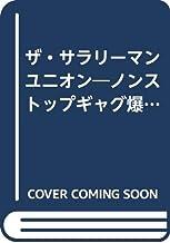 ザ・サラリーマンユニオン―ノンストップギャグ爆笑傑作短篇集 (マイコミックス)
