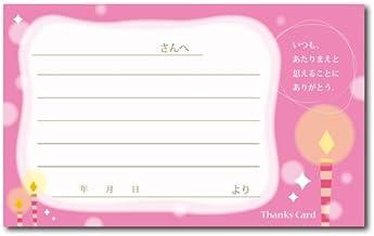 サンクスカード【0065:キャンドル】(名刺サイズ)1セット100枚