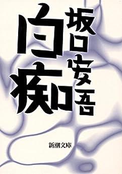 [坂口安吾]の白痴(新潮文庫)