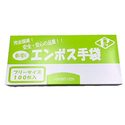 【モリタ】【 日本製】使い切りタイプ エンボス手袋 100枚入り