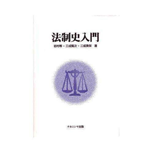 法制史入門