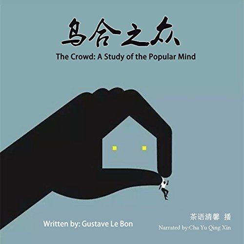 乌合之众 - 烏合之眾 [The Crowd: A Study of the Popular Mind] audiobook cover art