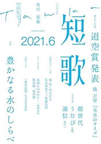 短歌 2021年6月号 [雑誌] 雑誌『短歌』