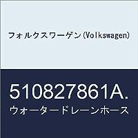 フォルクスワーゲン(Volkswagen) ウォータードレーンホース 510827861A.