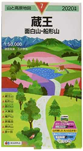山と高原地図 蔵王 面白山・船形山 (山と高原地図 7)