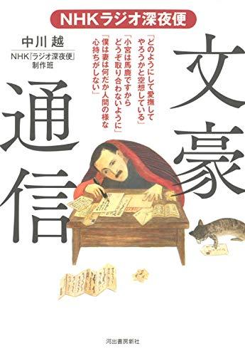 NHKラジオ深夜便 文豪通信: 小説家たちは、驚きの手紙を書いていた