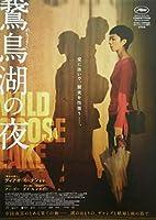 映画チラシ『鵞鳥湖の夜』5枚セット+おまけ最新映画チラシ3枚