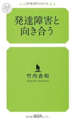 発達障害と向き合う (幻冬舎ルネッサンス新書 た-6-1)