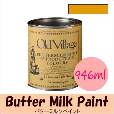 [A] バターミルクペイント アンティークイエロー ツヤ消し [946ml]