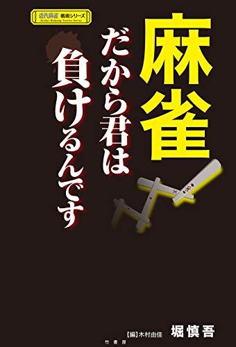 [堀慎吾, 木村由佳]の麻雀 だから君は負けるんです (近代麻雀戦術シリーズ)