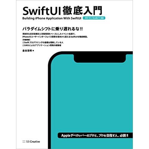 SwiftUI 徹底入門