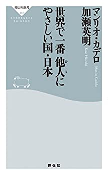 [マンリオ・カデロ, 加瀬英明]の世界で一番他人にやさしい国・日本 (祥伝社新書)