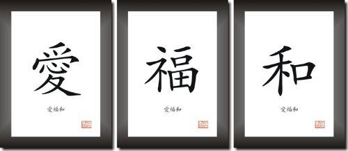 Unbekannt Liebe, GLÜCK, Harmonie chinesische Kalligraphie Schriftzeichen Deko Bilderset mit 3 Bildern in der Größe 60 x 30 cm Kunstdruck Poster Dekoration