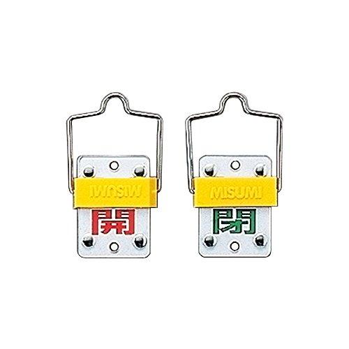 緑十字 スライド式バルブ開閉札 (回転タイプ) 特15-101C 開(赤)/閉(緑) 165302