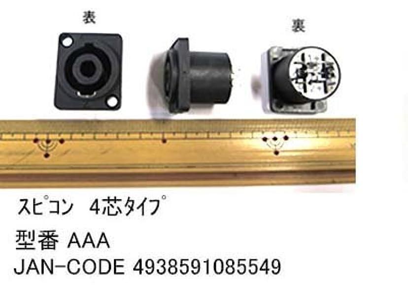 上に築きます置換薬用スピコン端子(角型/4芯タイプ)(CC-AAA)