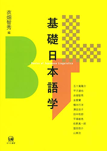 基礎日本語学