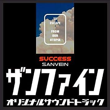 SANVEIN OriginalSoundTrack