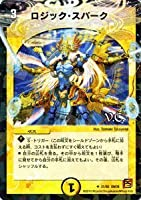 デュエルマスターズ 【 ロジック・スパーク VC 】 DM38-021-VC 《覚醒編 3》