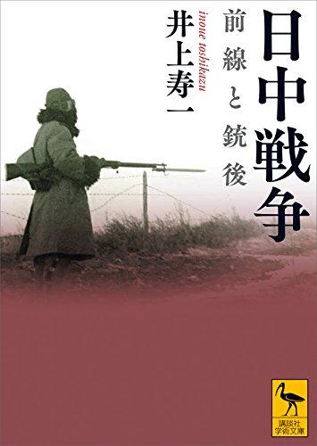 日中戦争 前線と銃後 (講談社学術文庫)
