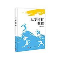 University Sports Course(Chinese Edition)