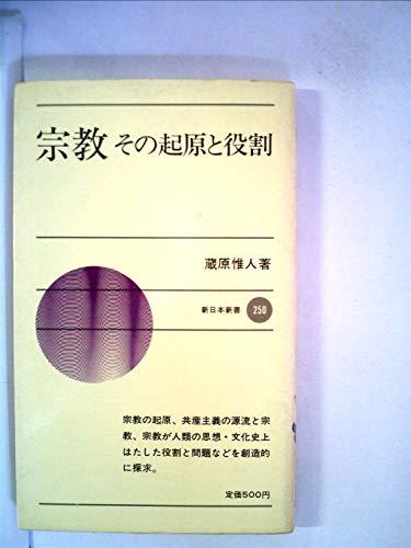 宗教―その起原と役割 (1978年) (新日本新書)
