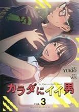カラダにイイ男 コミック 1-3巻セット [コミック] YUKIO; WS