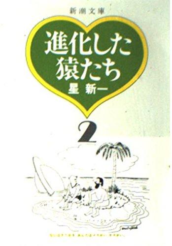 進化した猿たち (2) (新潮文庫)