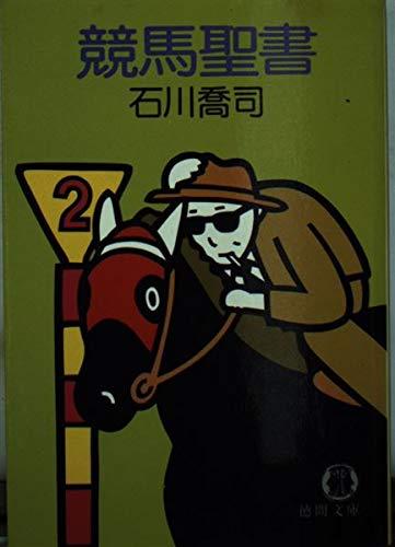 競馬聖書 (徳間文庫)の詳細を見る