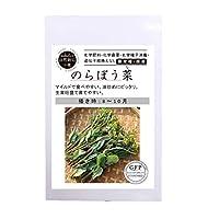【有機種子】 のらぼう菜 グリーンフィールドプロジェクトのタネ