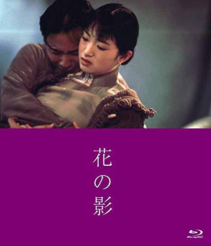 花の影 [Blu-ray]