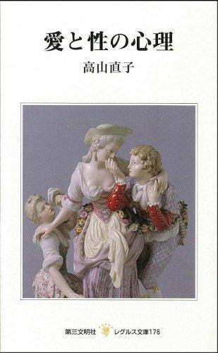 愛と性の心理 (レグルス文庫)