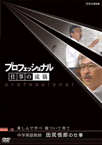 プロフェッショナル 仕事の流儀 中学英語教師 田尻悟郎の仕事 楽しんで学べ 傷ついて育て [DVD]