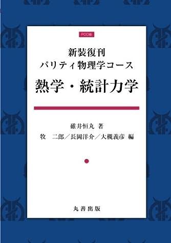 熱学・統計力学 ([新装復刊]パリティ物理学コース)