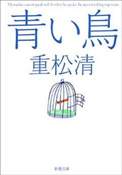 [重松 清]の青い鳥(新潮文庫)