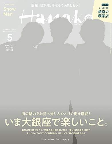 Hanako(ハナコ) 2021年 5月号 [いま大銀座で楽しいこと。] [雑誌]