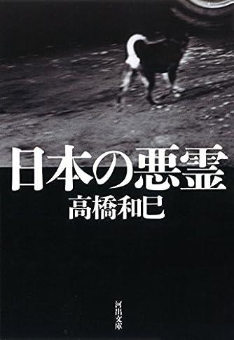 日本の悪霊 (河出文庫)