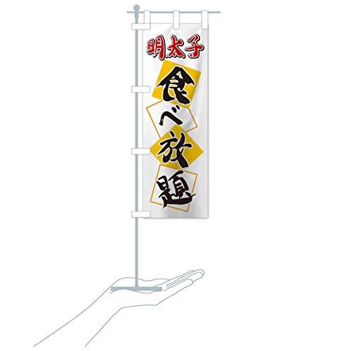 卓上ミニ明太子食べ放題 のぼり旗 サイズ選べます(卓上ミニのぼり10x30cm 立て台付き)