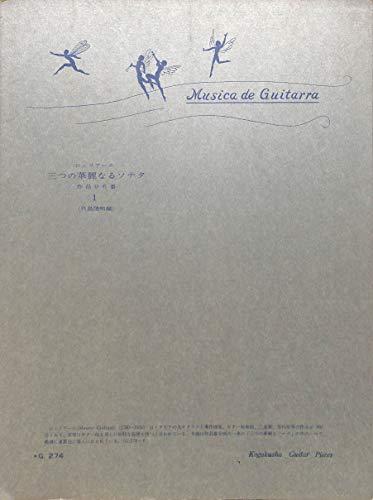 [ギターピース]三つの華麗なるソナタ 作曲:ジュリアーニ 編曲:玖島隆明