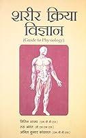 Sharir Kriya Vigyan - Guide to Physiology (Old Edition)